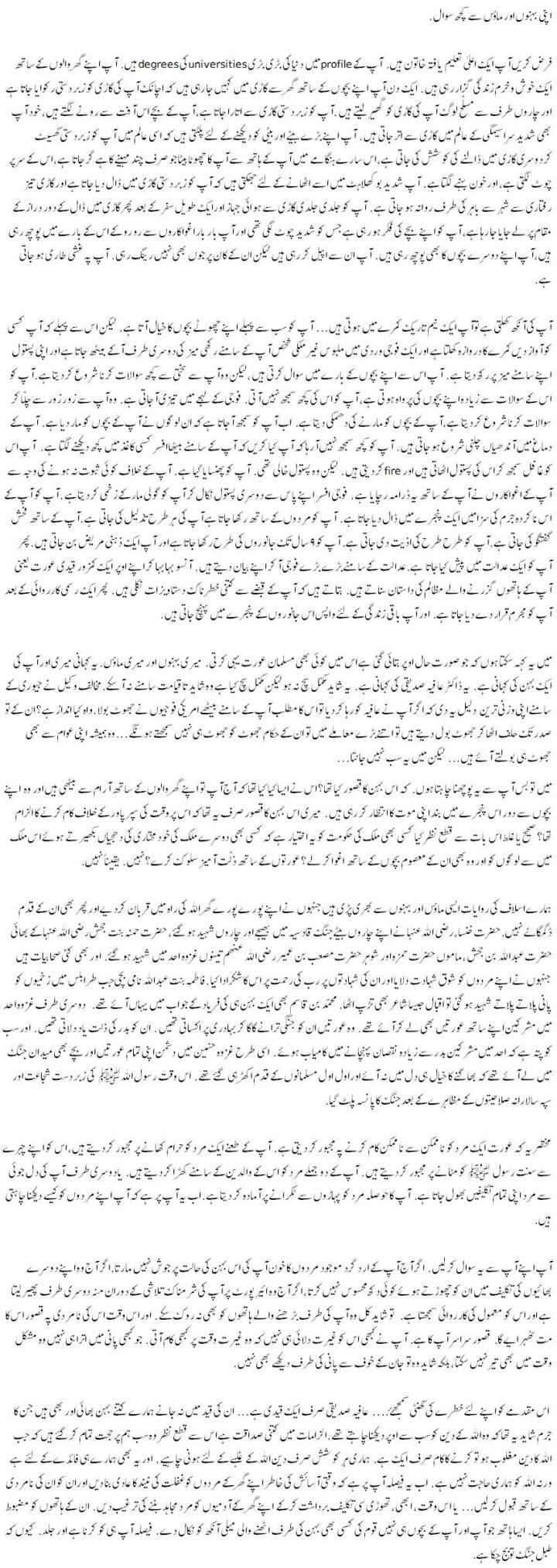 Aafia Siddiqi